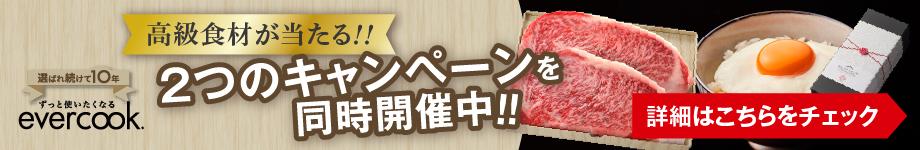 ブランド創設10年目のevercook!高級食材が当たるキャンペーン